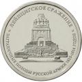 5 рублей 2012г. Война 1812 года - Лейпцигское сражение, UNC