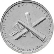 5 рублей 2014г. 70 лет Победы в ВОВ - Битва под Москвой, UNC