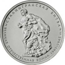 5 рублей 2014г. 70 лет Победы в ВОВ - Сталинградская битва, UNC