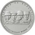 5 рублей 2014г. 70 лет Победы в ВОВ - Битва за Кавказ, UNC