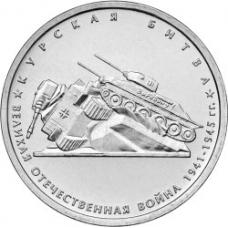 5 рублей 2014г. 70 лет Победы в ВОВ - Курская битва, UNC