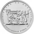 5 рублей 2014г. 70 лет Победы в ВОВ - Битва за Днепр, UNC