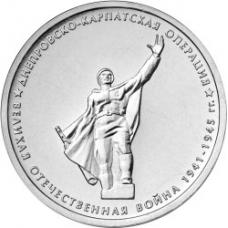 5 рублей 2014г. 70 лет Победы в ВОВ - Днепровско-Карпатская операция, UNC