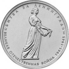 5 рублей 2014г. 70 лет Победы в ВОВ - Битва за Ленинград, UNC