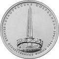 5 рублей 2014г. 70 лет Победы в ВОВ - Белорусская операция, UNC