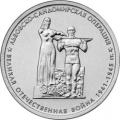 5 рублей 2014г. 70 лет Победы в ВОВ - Львовско-Сандомирская операция, UNC