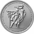 5 рублей 2014г. 70 лет Победы в ВОВ - Ясско-Кишиневская операция, UNC