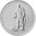 5 рублей 2014г. 70 лет Победы в ВОВ - Прибалтийская операция, UNC