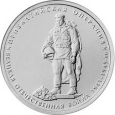 5 рублей 2014г. 70 лет Победы в ВОВ - Прибалтийская операция