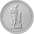5 рублей 2014г. 70 лет Победы в ВОВ - Операция по освобождению Карелии и Заполярья, UNC
