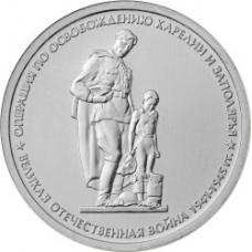 5 рублей 2014г. 70 лет Победы в ВОВ - Операция по освобождению Карелии и Заполярья