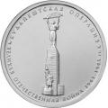 5 рублей 2014г. 70 лет Победы в ВОВ - Будапештская операция, UNC