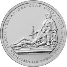 5 рублей 2014г. 70 лет Победы в ВОВ - Висло-Одерская операция
