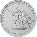 5 рублей 2014г. 70 лет Победы в ВОВ - Восточно-Прусская операция, UNC
