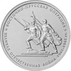 5 рублей 2014г. 70 лет Победы в ВОВ - Восточно-Прусская операция