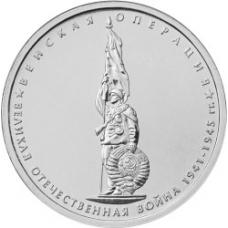 5 рублей 2014г. 70 лет Победы в ВОВ - Венская операция