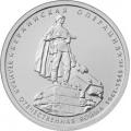 5 рублей 2014г. 70 лет Победы в ВОВ - Берлинская операция, UNC