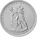 5 рублей 2014г. 70 лет Победы в ВОВ - Пражская операция, UNC
