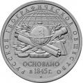 5 рублей 2015г. 170-летие Русского географического общества, UNC
