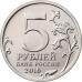 5 рублей 2016г. Освобожденные столицы - Киев, UNC