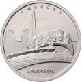 5 рублей 2016г. Освобожденные столицы - Минск, UNC