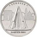 5 рублей 2016г. Освобожденные столицы - Кишинев, UNC