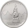 5 рублей 2016г. Освобожденные столицы - Бухарест, UNC