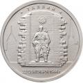 5 рублей 2016г. Освобожденные столицы - Таллин, UNC