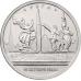 5 рублей 2016г. Освобожденные столицы - Рига, UNC