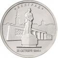5 рублей 2016г. Освобожденные столицы - Белград, UNC