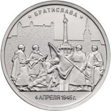 5 рублей 2016г. Освобожденные столицы - Братислава, UNC