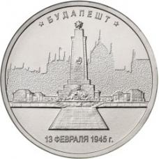 5 рублей 2016г. Освобожденные столицы - Будапешт, UNC