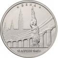 5 рублей 2016г. Освобожденные столицы - Вена, UNC