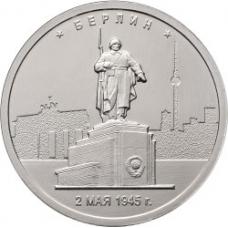 5 рублей 2016г. Освобожденные столицы - Берлин, UNC