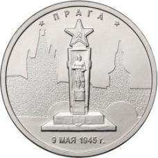 5 рублей 2016г. Освобожденные столицы - Прага, UNC