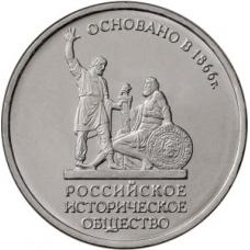 5 рублей 2016г. Российское историческое общество, UNC