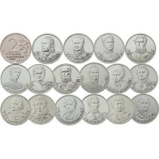 Набор монет Герои и Полководцы Отечественной войны 1812 года