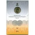 """Памятная монета """"Графическое изображение рубля"""" с жетоном."""
