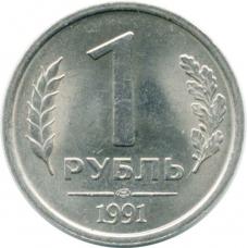 1 рубль 1991г. Лмд