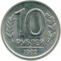 10 рублей 1992г. Ммд. не магнитная