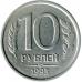 10 рублей 1993 год Ммд не магнитная.