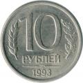 10 рублей 1993 год ЛМД магнитная..