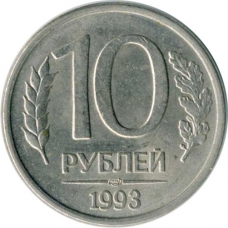 10 рублей 1993 год ЛМД.
