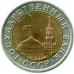 10 рублей 1991г. биметалл Лмд.