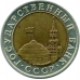 10 рублей 1992г. Лмд.