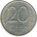 20 рублей 1993 год, Ммд, магнитная.