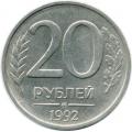 10 рублей 1992г. Ммд не магнитная.