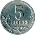 5 копеек 2000 год СП.