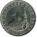 5 рублей 1991 года ММД