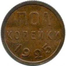 Пол копейки 1925 год.